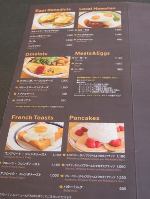 Eggs 'n Things メニュー