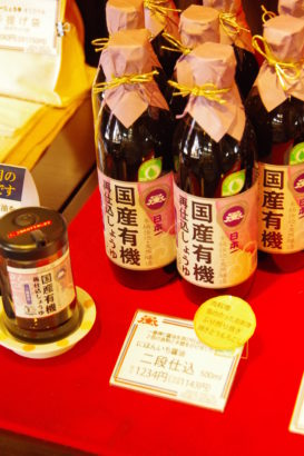 岡直三郎商店 醤油