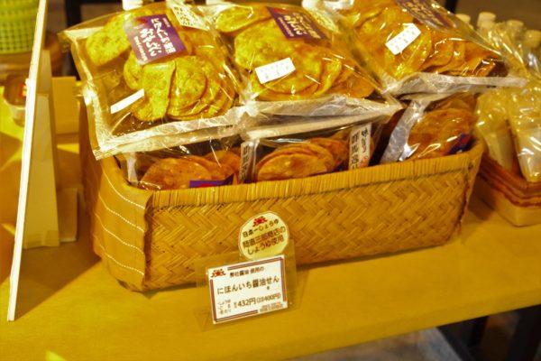 岡直三郎商店 商品
