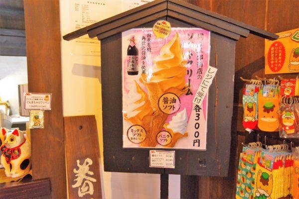 岡直三郎商店 ソフトクリーム
