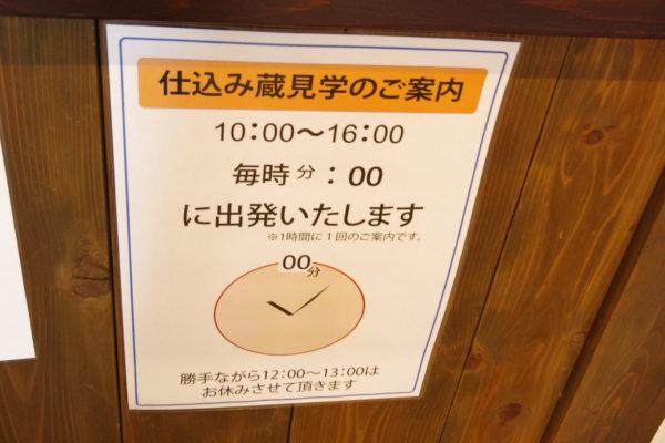岡直三郎商店 見学