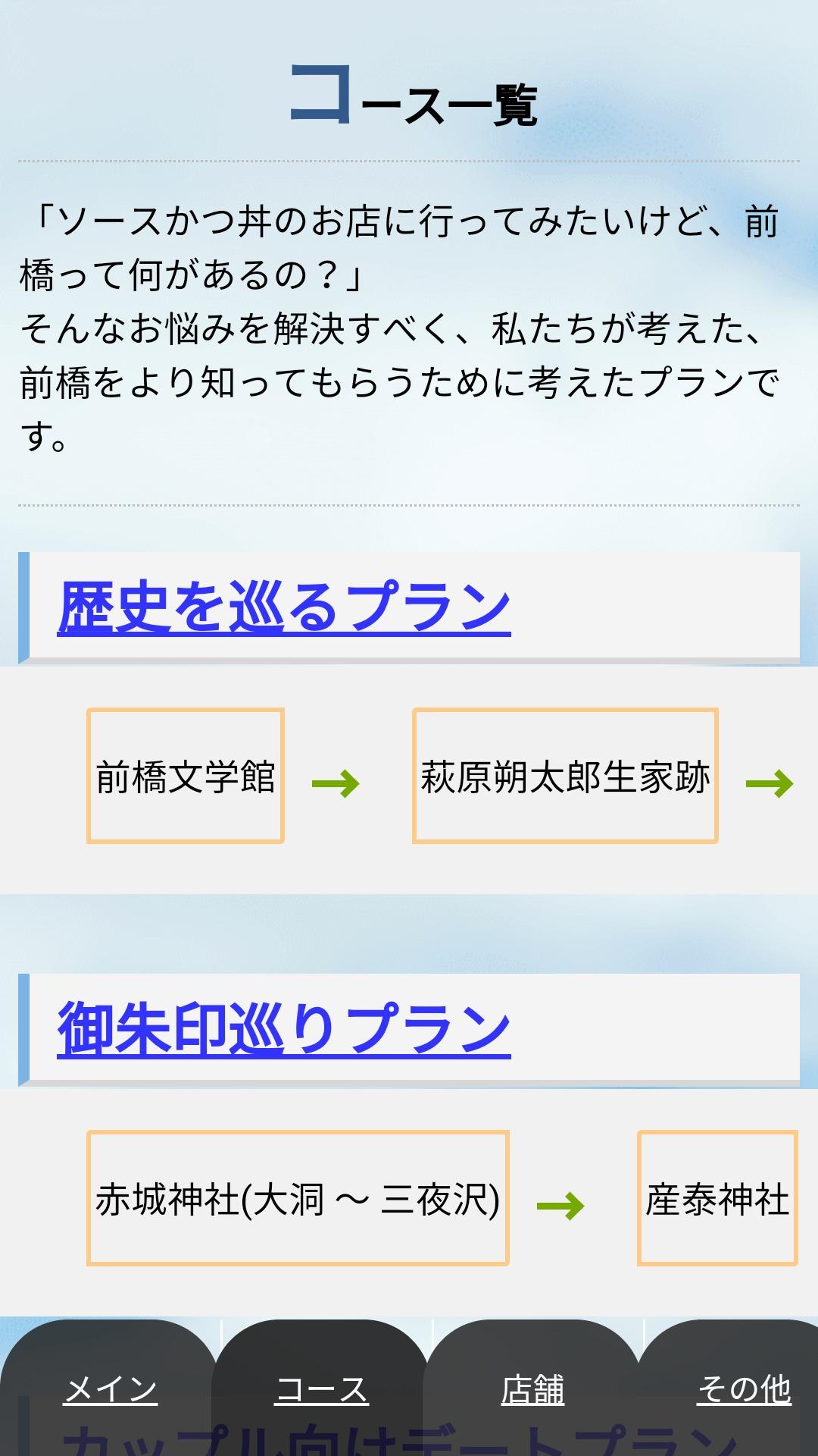 """""""サクッ!!とまえばし キャラクターとソースかつ丼めぐり コースイメージ"""