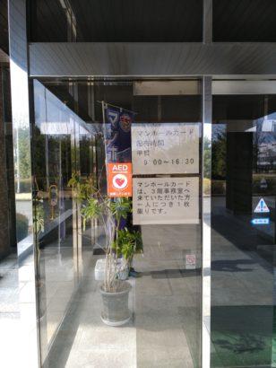 下水道総合事務所 建物