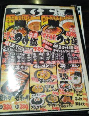環七ラーメン周麺 メニュー