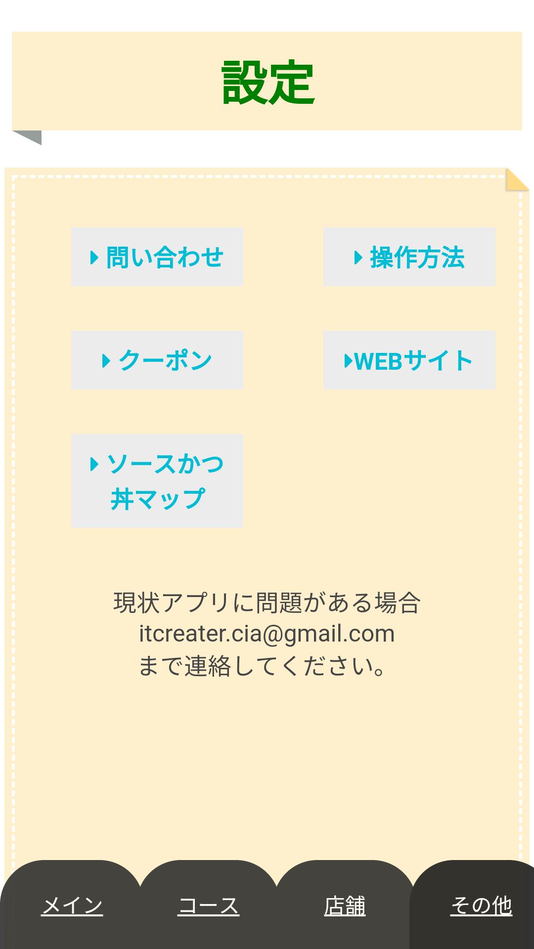 """""""サクッ!!とまえばし キャラクターとソースかつ丼めぐり 設定イメージ"""
