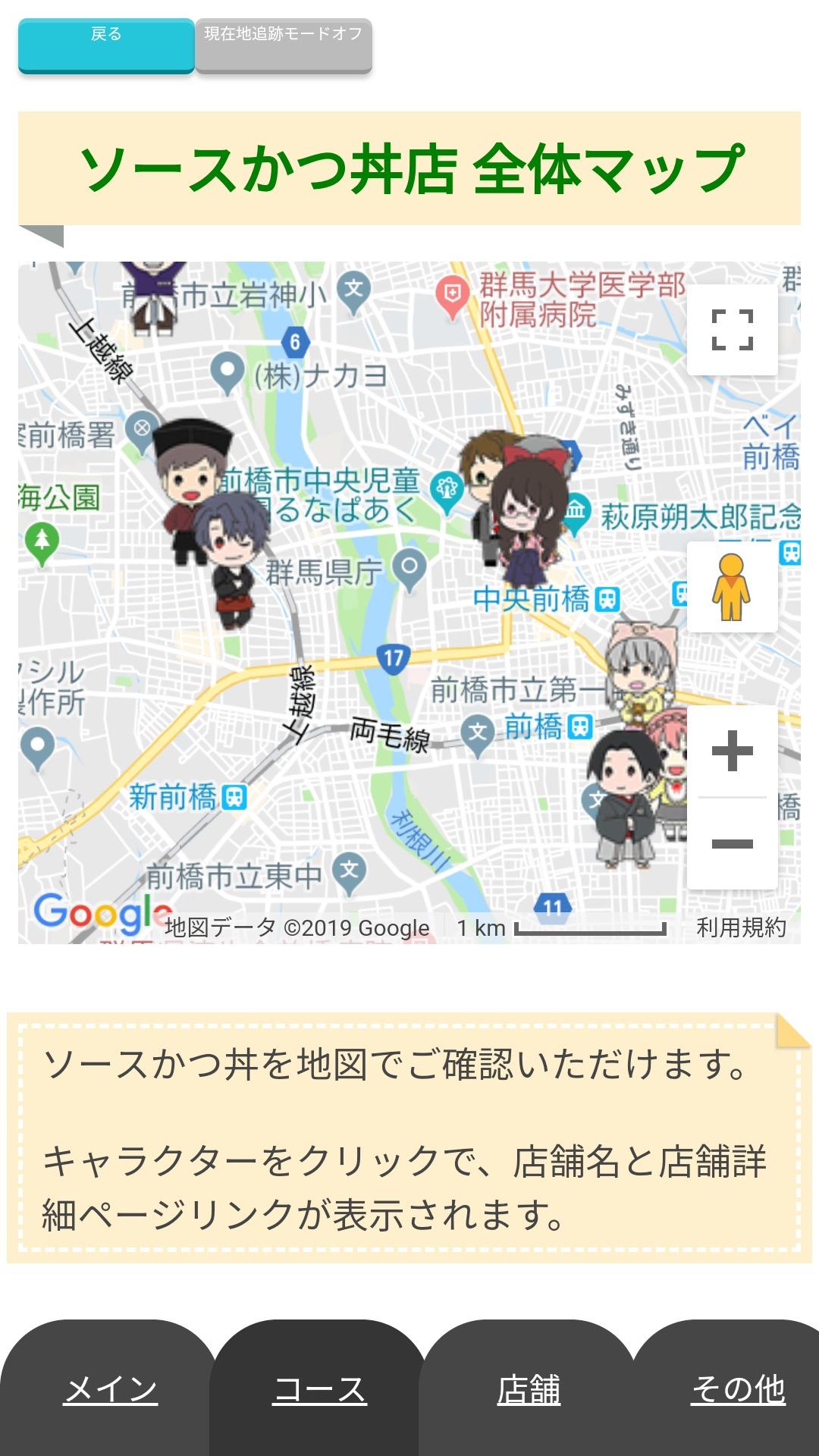 """""""サクッ!!とまえばし キャラクターとソースかつ丼めぐり 地図イメージ"""