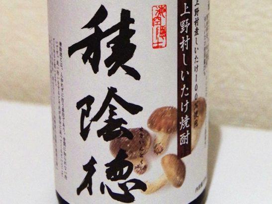日本酒 積陰徳
