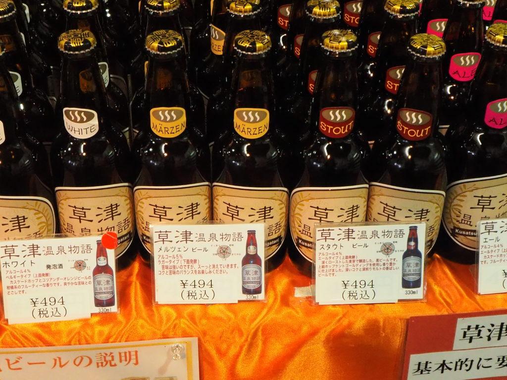 草津 地ビール