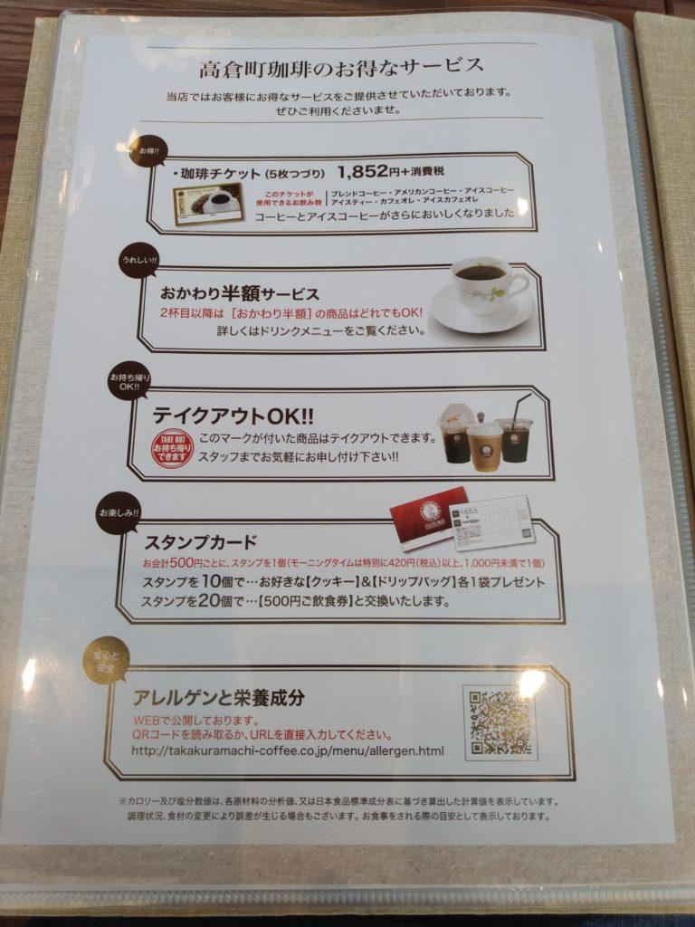 高倉町珈琲 お得なサービス