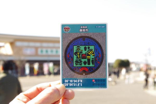 藤岡市 マンホールカード