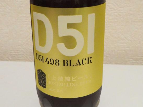 D51ラベル 縦