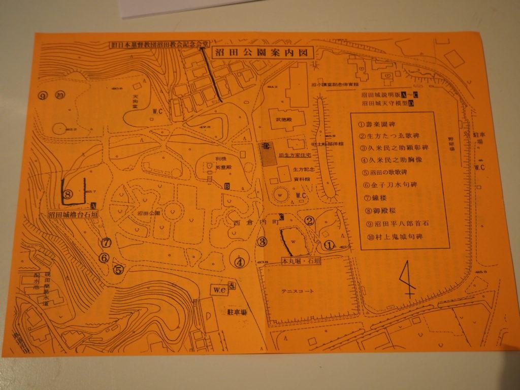 沼田公園 案内図