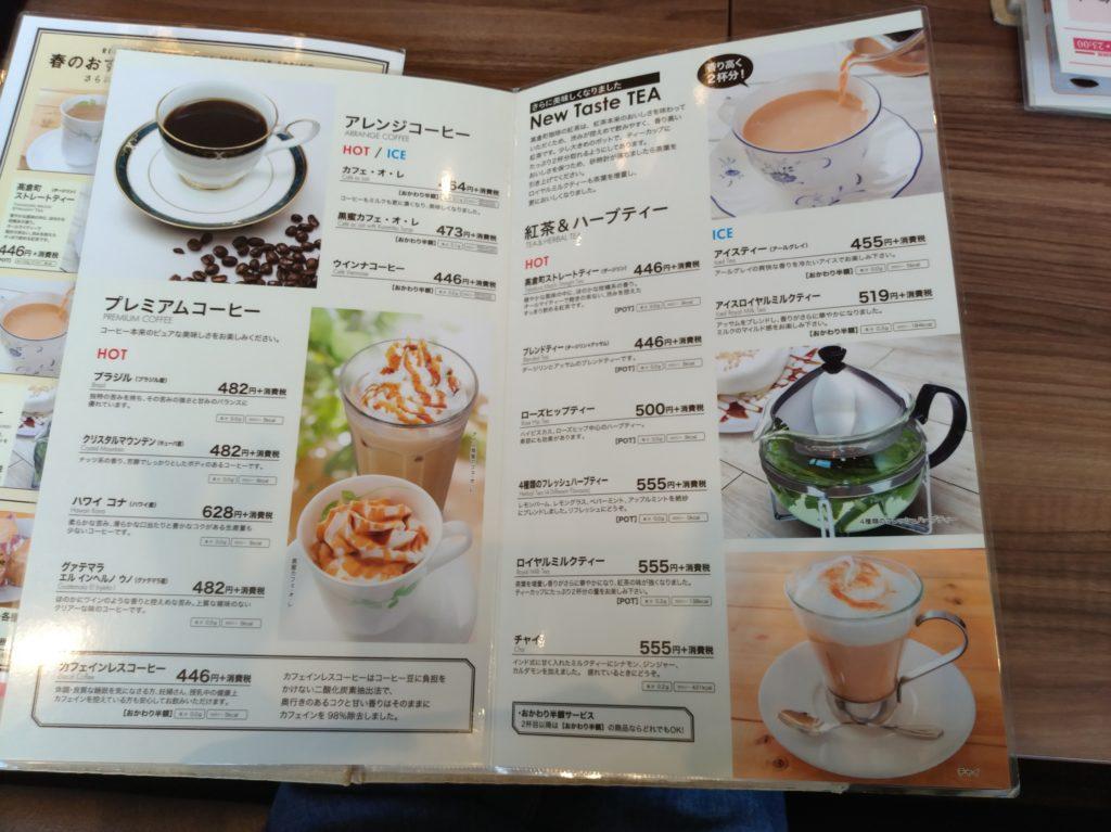 高倉町珈琲 アレンジコーヒーメニュー