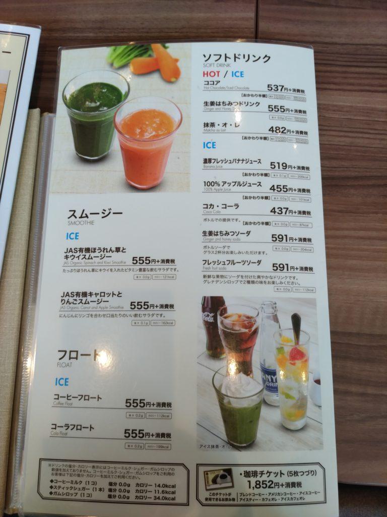 高倉町珈琲 ソフトドリンクメニュー