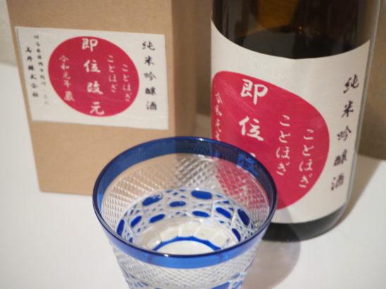 日本酒 即位改元