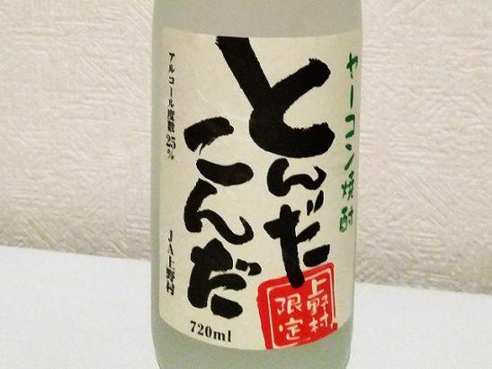 日本酒 とんだこんだ