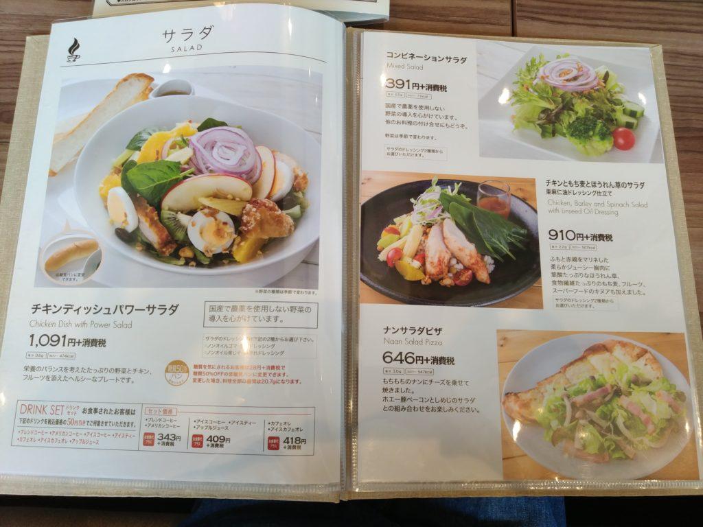 高倉町珈琲 食事メニュー