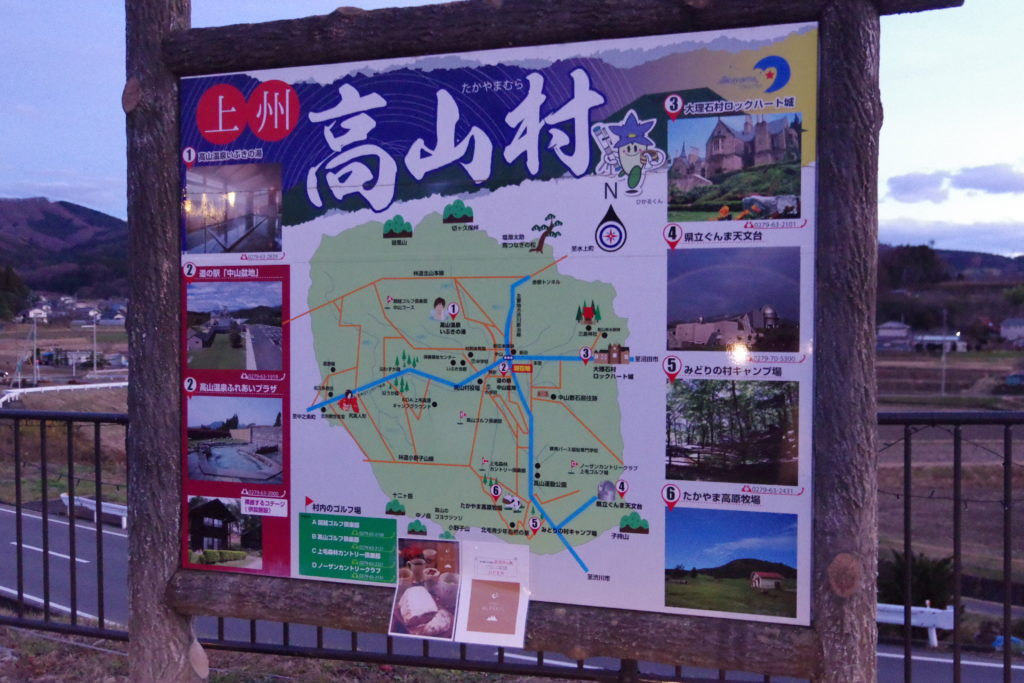 高山村 マップ
