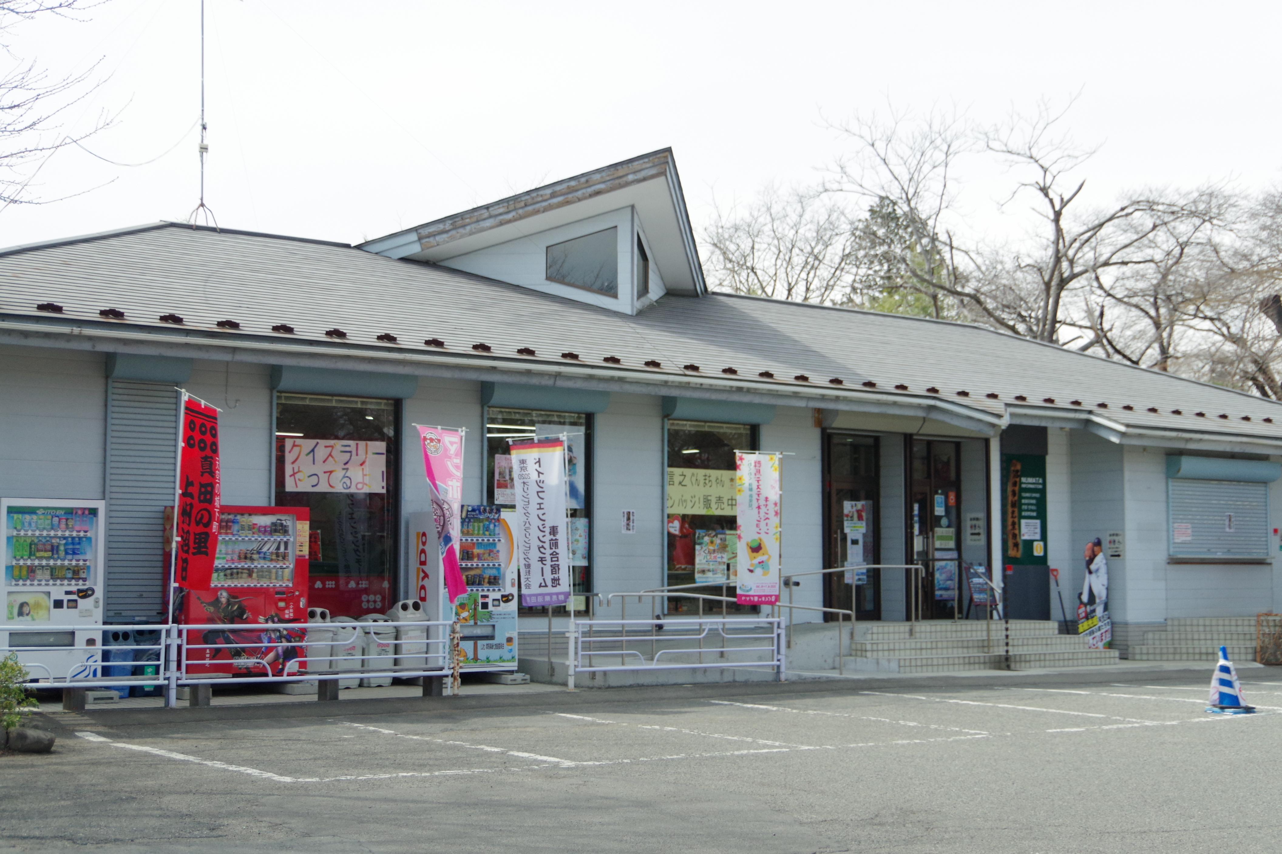 沼田市観光案内所