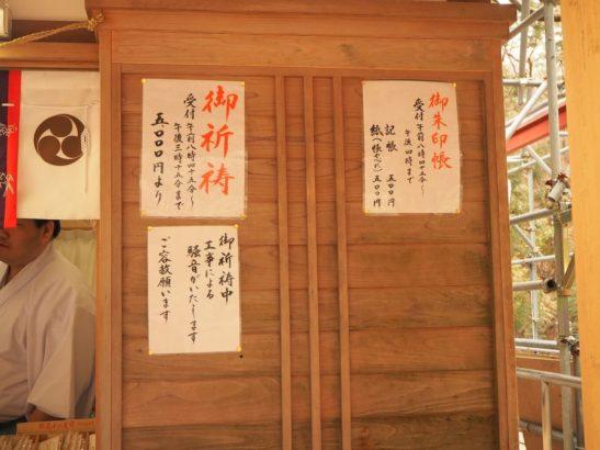 榛名神社 パワースポット 御朱印 張り紙