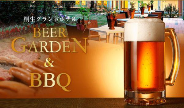 桐生グランドホテルビアガーデン&BBQ 群馬 ビアガーデン