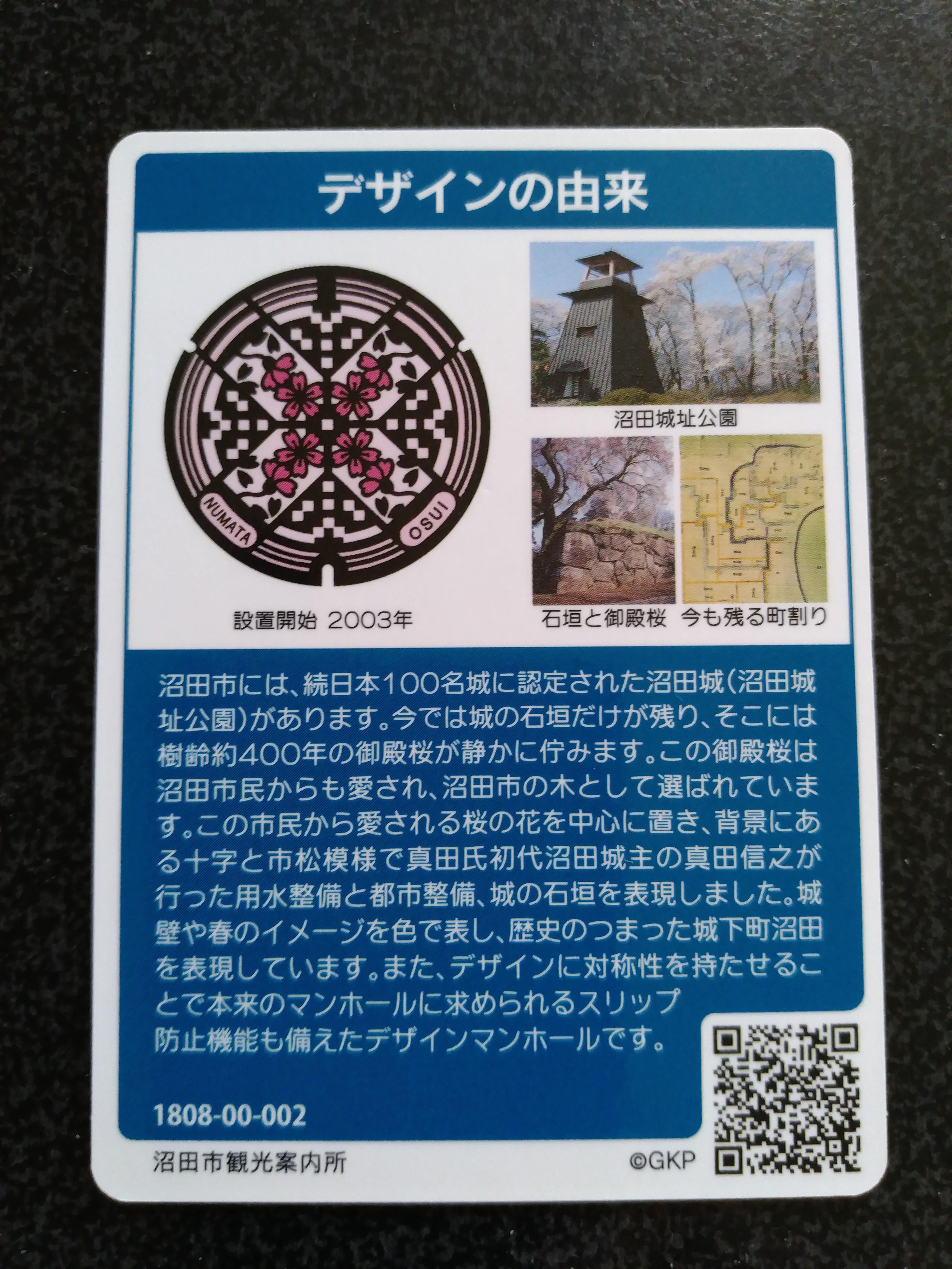 沼田市 マンホールカード裏