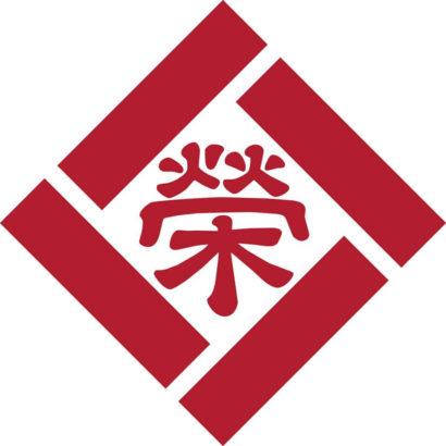 榮万寿 ロゴ
