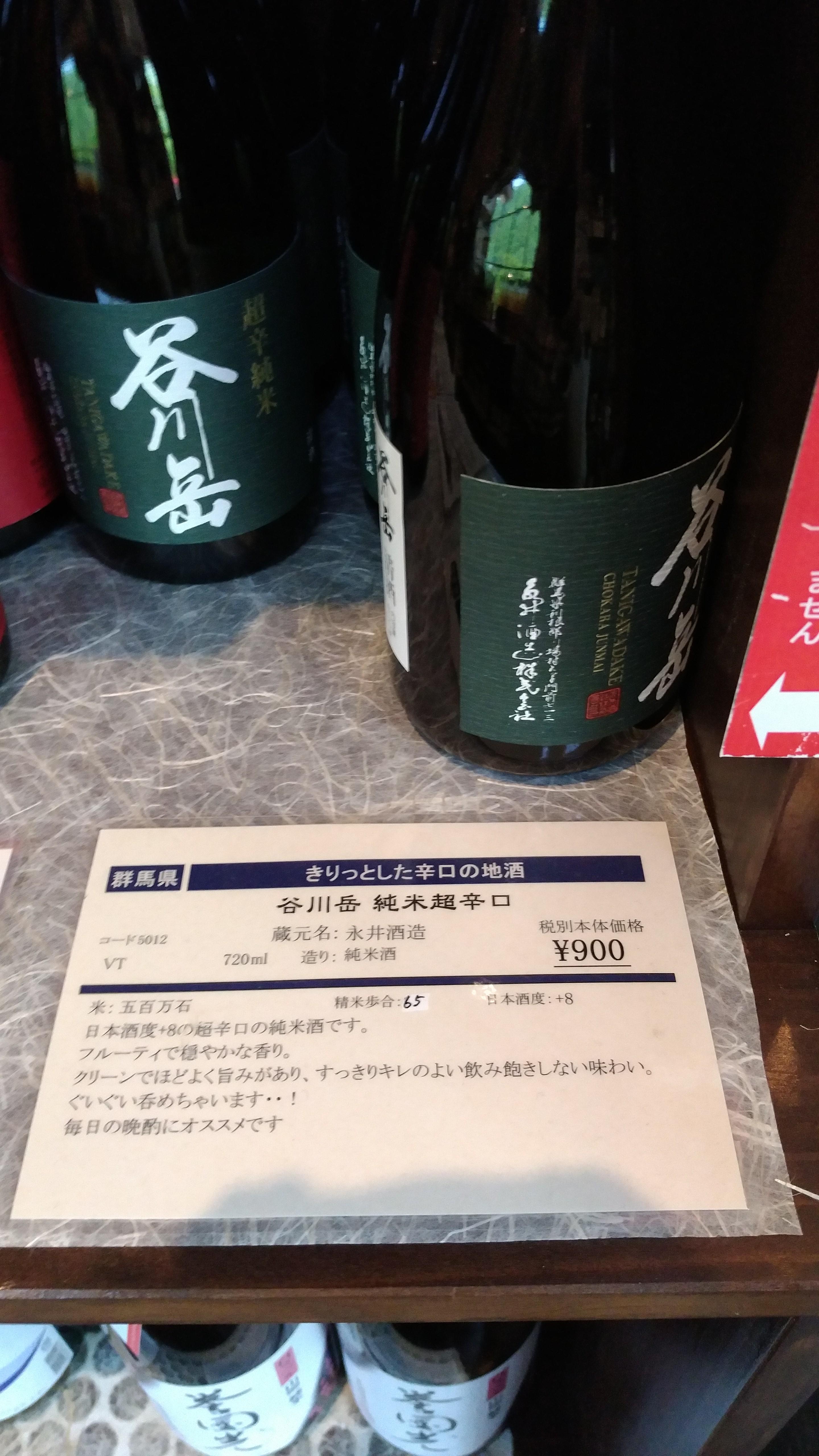 日本酒ブランド 谷川岳