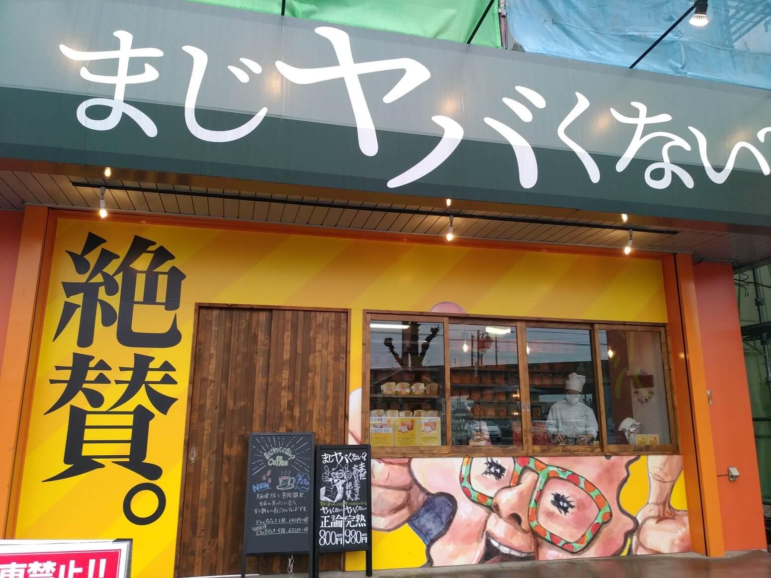 まじヤバくない? 高級食パン 高崎市飯塚町