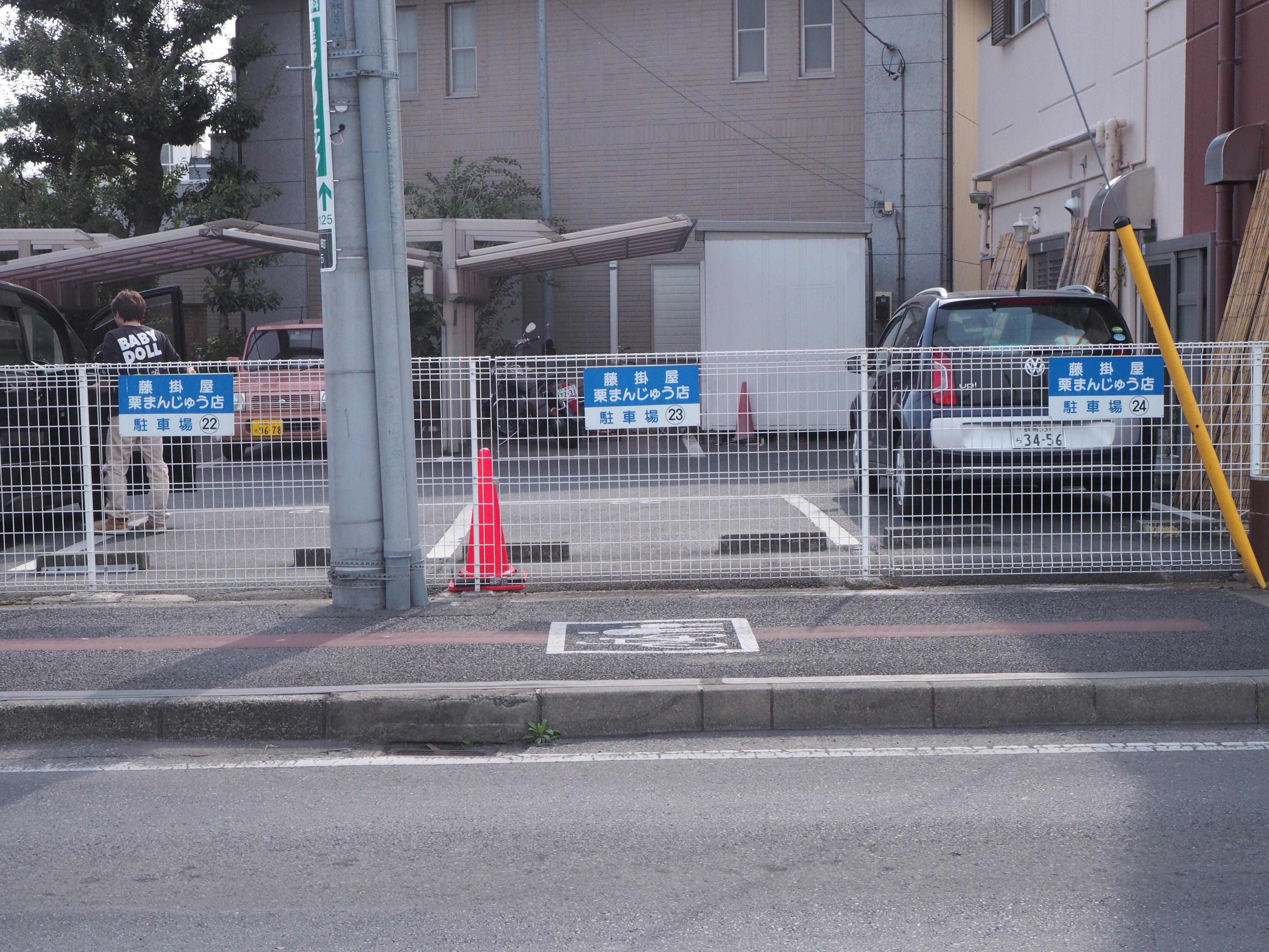 藤掛屋 駐車場