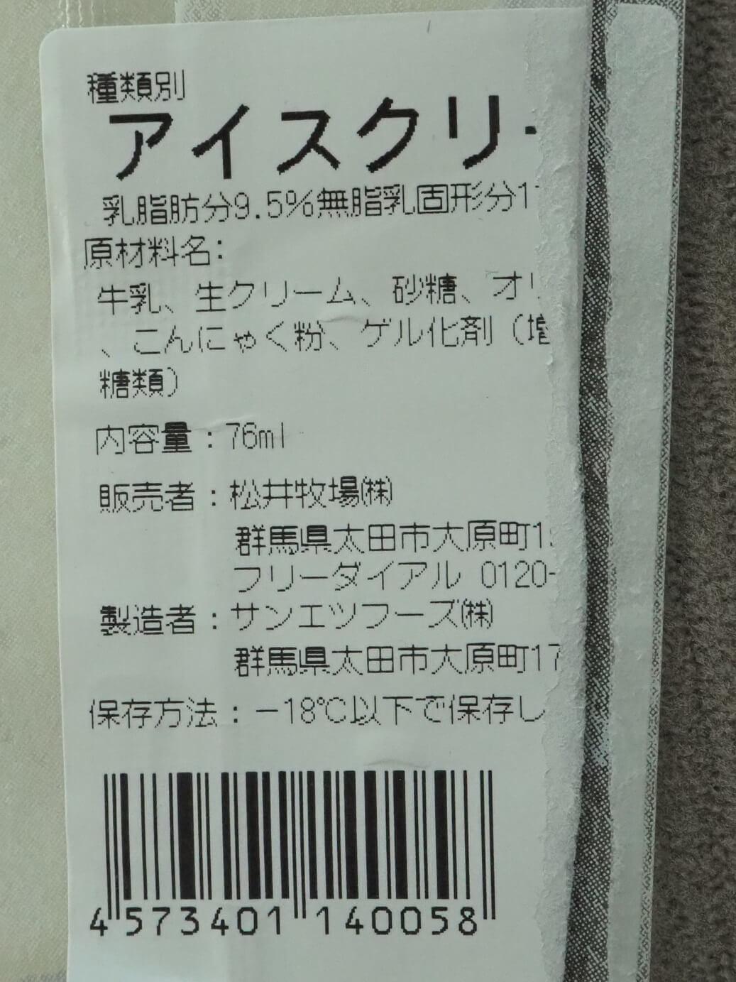 松井牧場ミルクアイス 明細