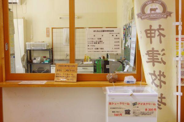 下仁田ほたる山公園 キャンプ場 バーベキュー