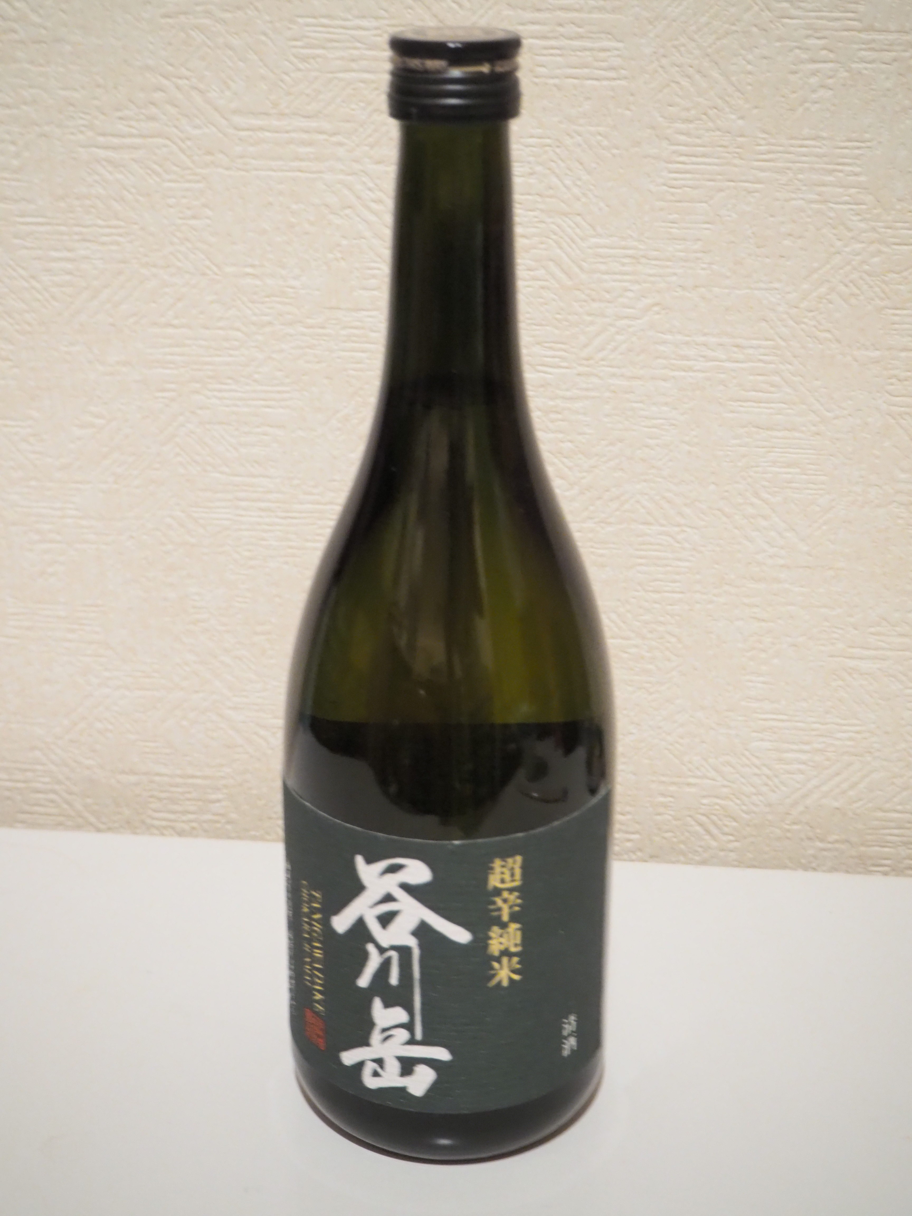 谷川岳 超辛純米