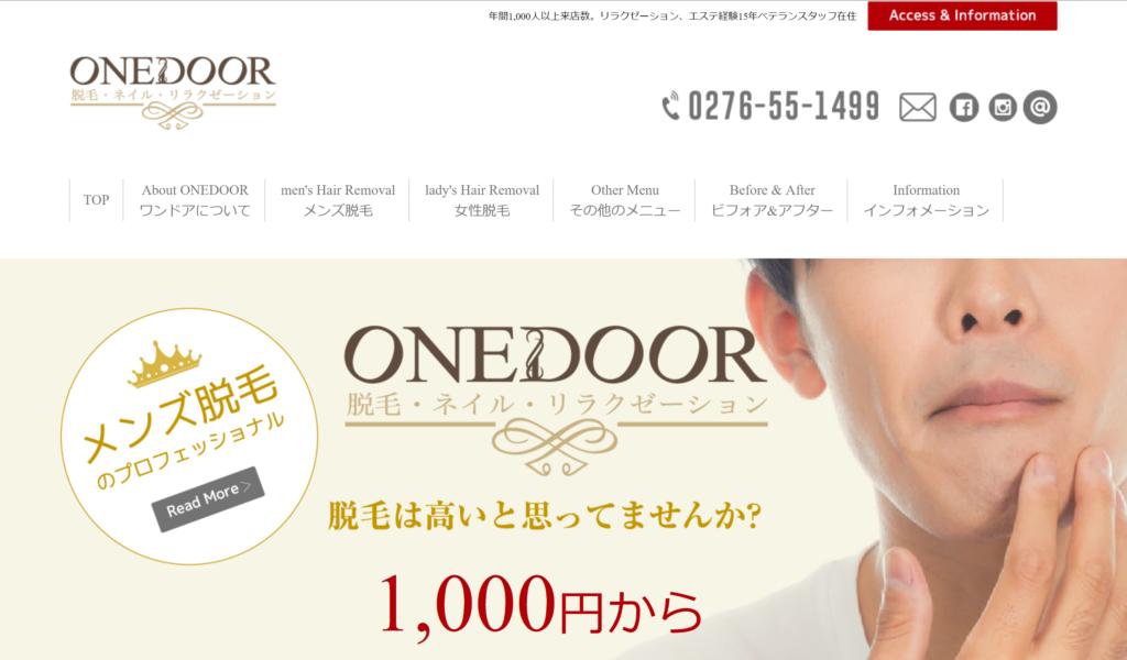 ONEDOOR(ワンドア)