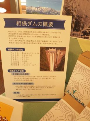 相俣ダム 猿ヶ京温泉 みなかみ町 ダムカレー ダムカード