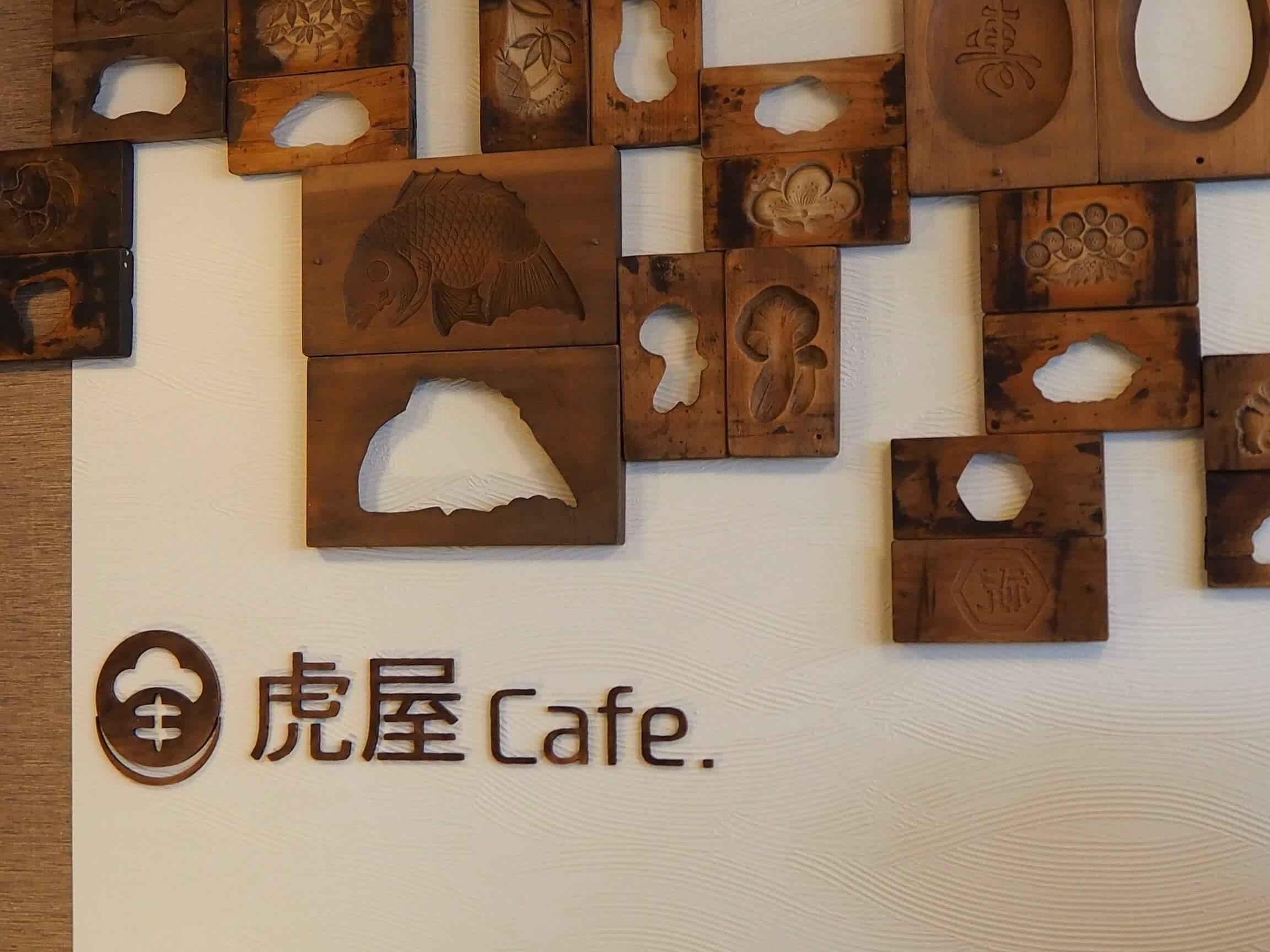 虎屋カフェ 入口