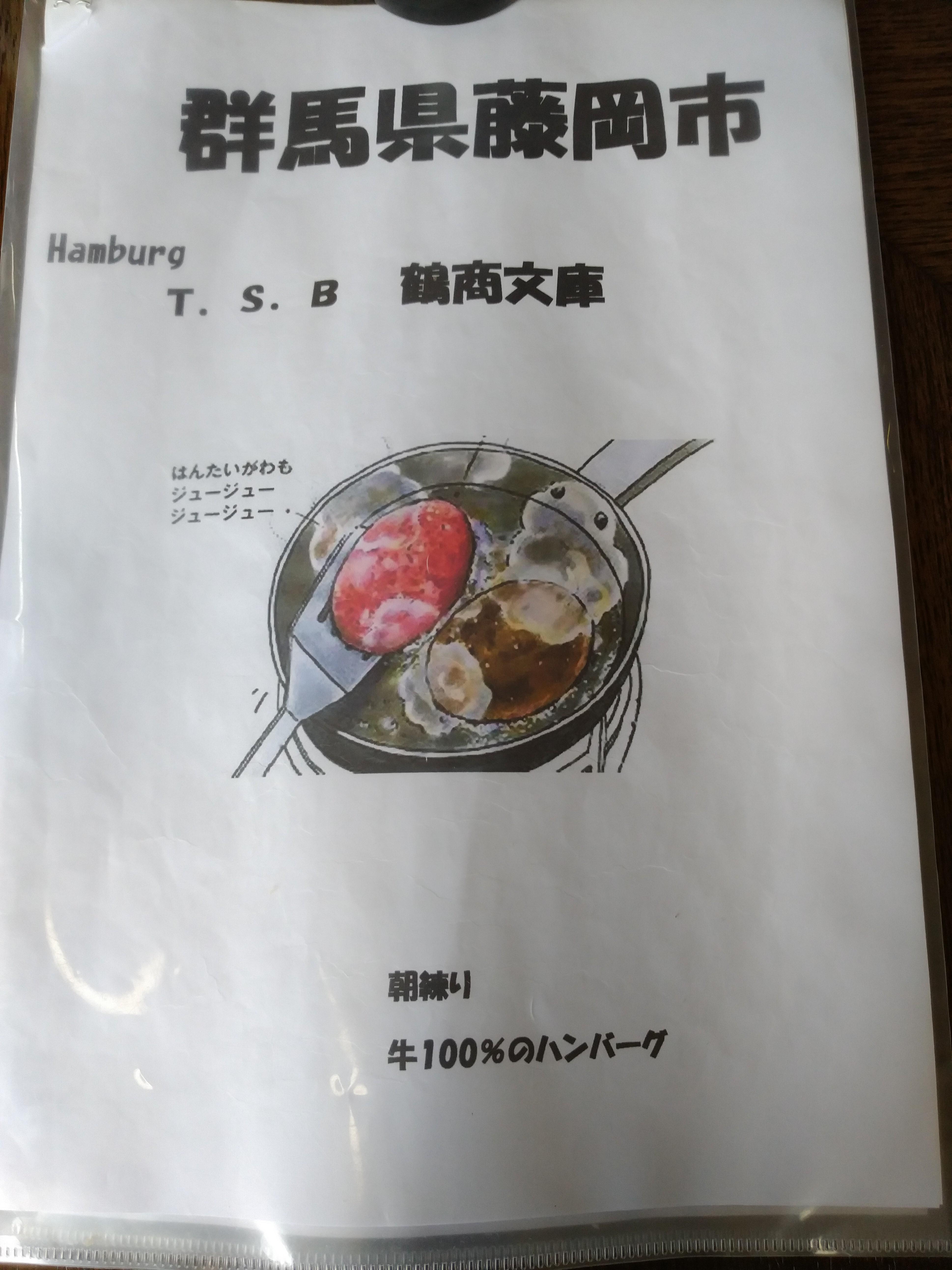 鶴商文庫 メニュー