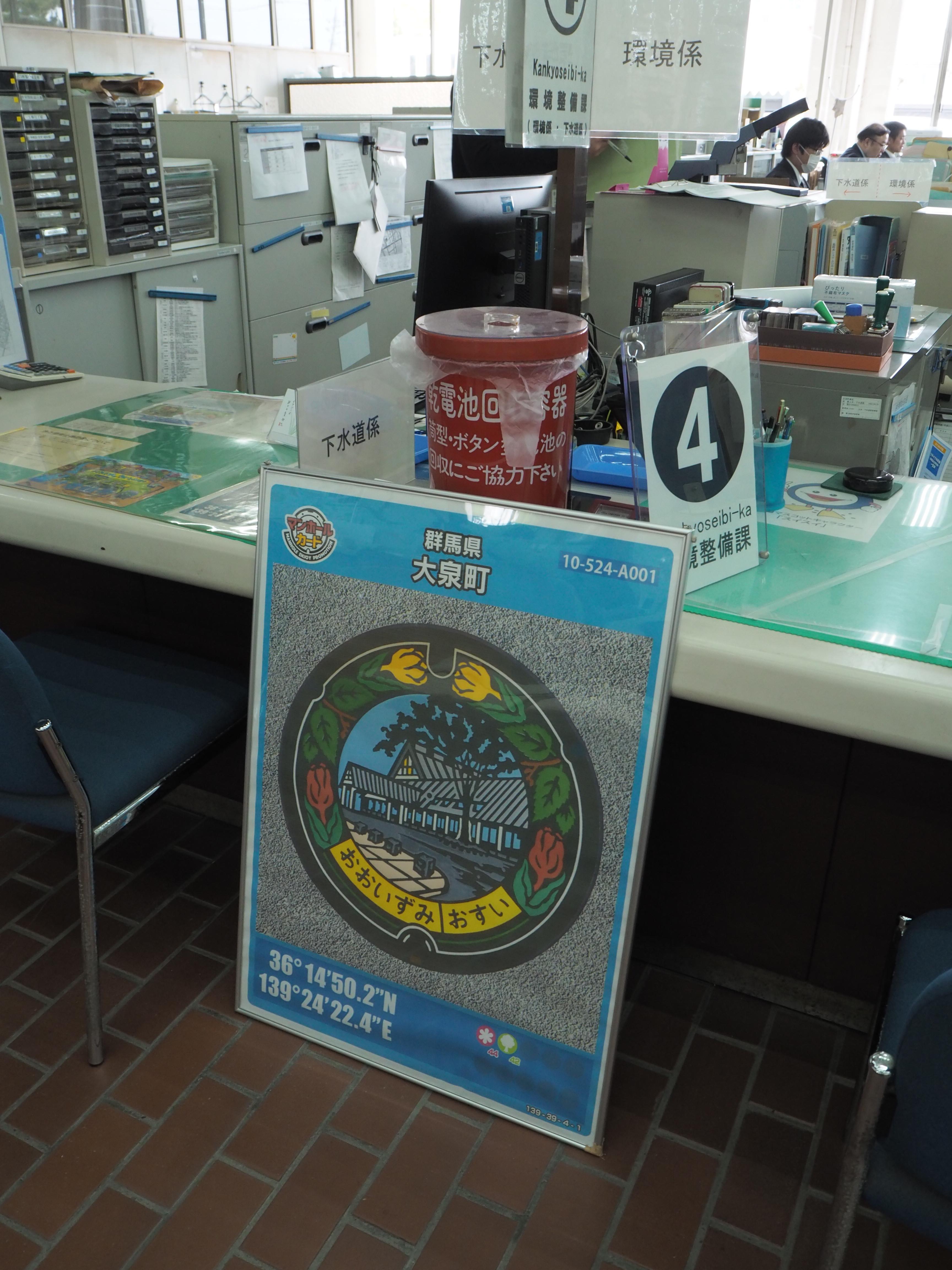 大泉町 マンホールカード