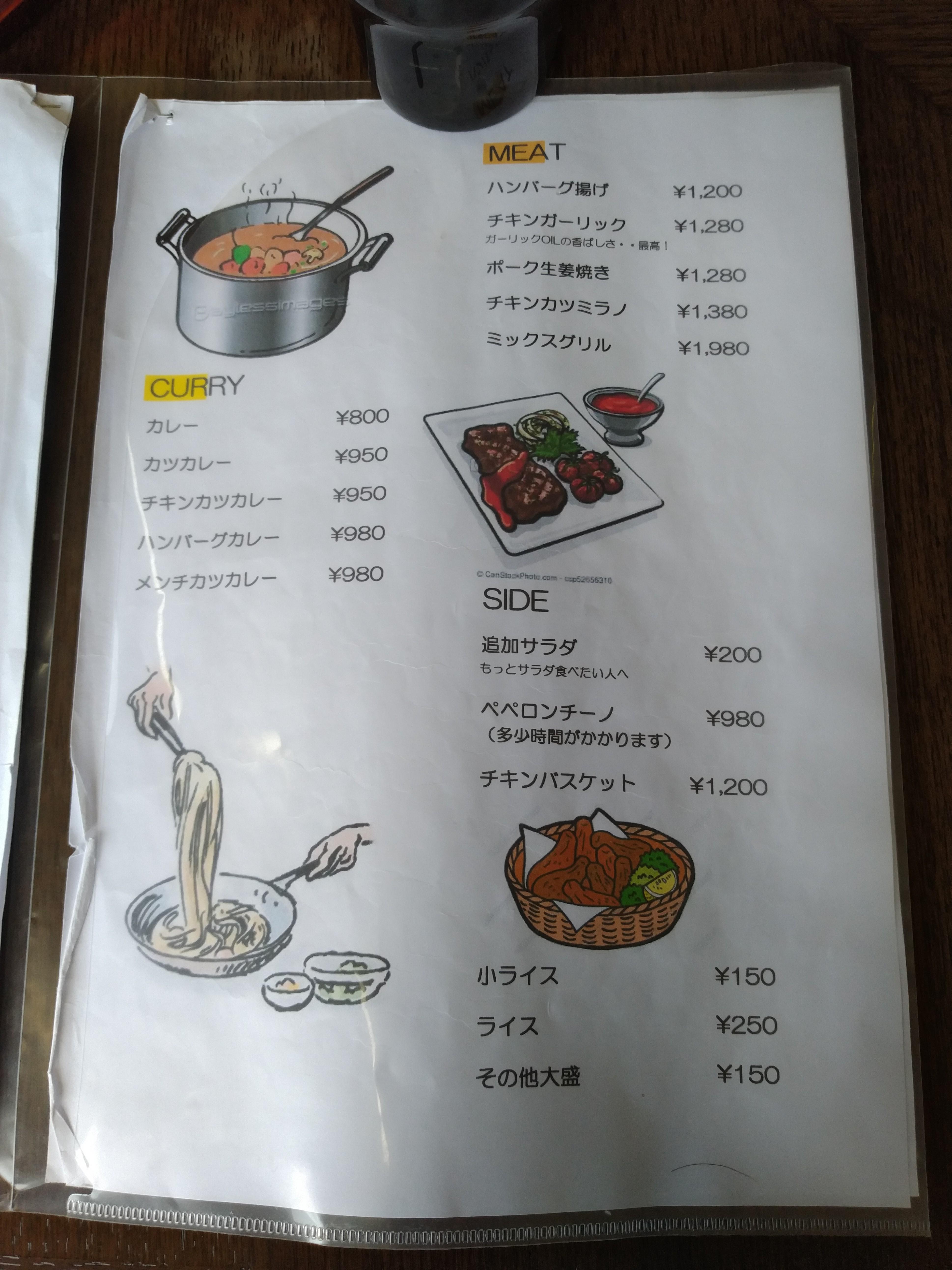 肉・カレー メニュー