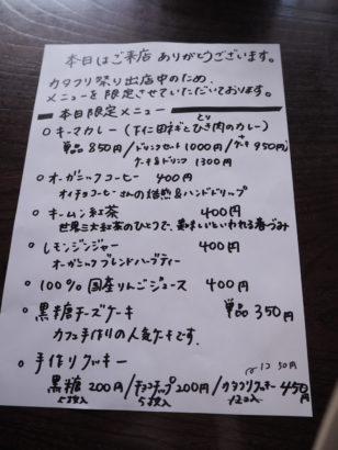 カフェ 特別メニュー
