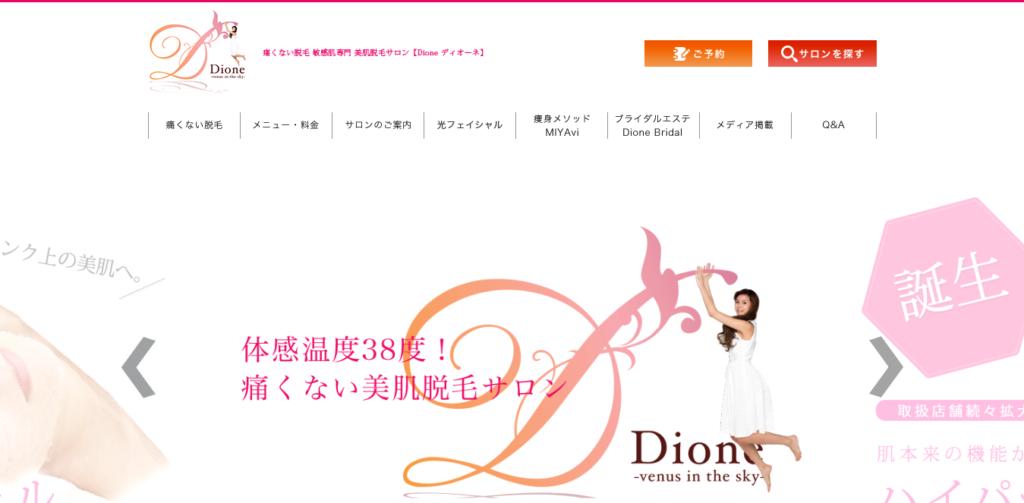 Dione(ディオーネ)深谷店