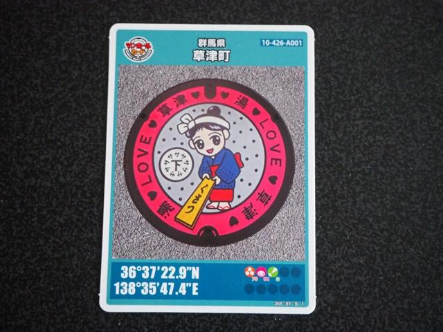 名湯草津温泉マンホールカード