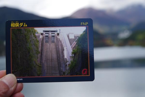相俣ダムカレー ダムカード
