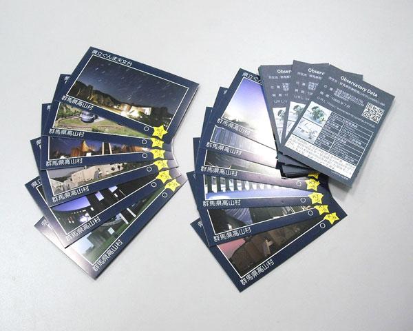 天文台 カード