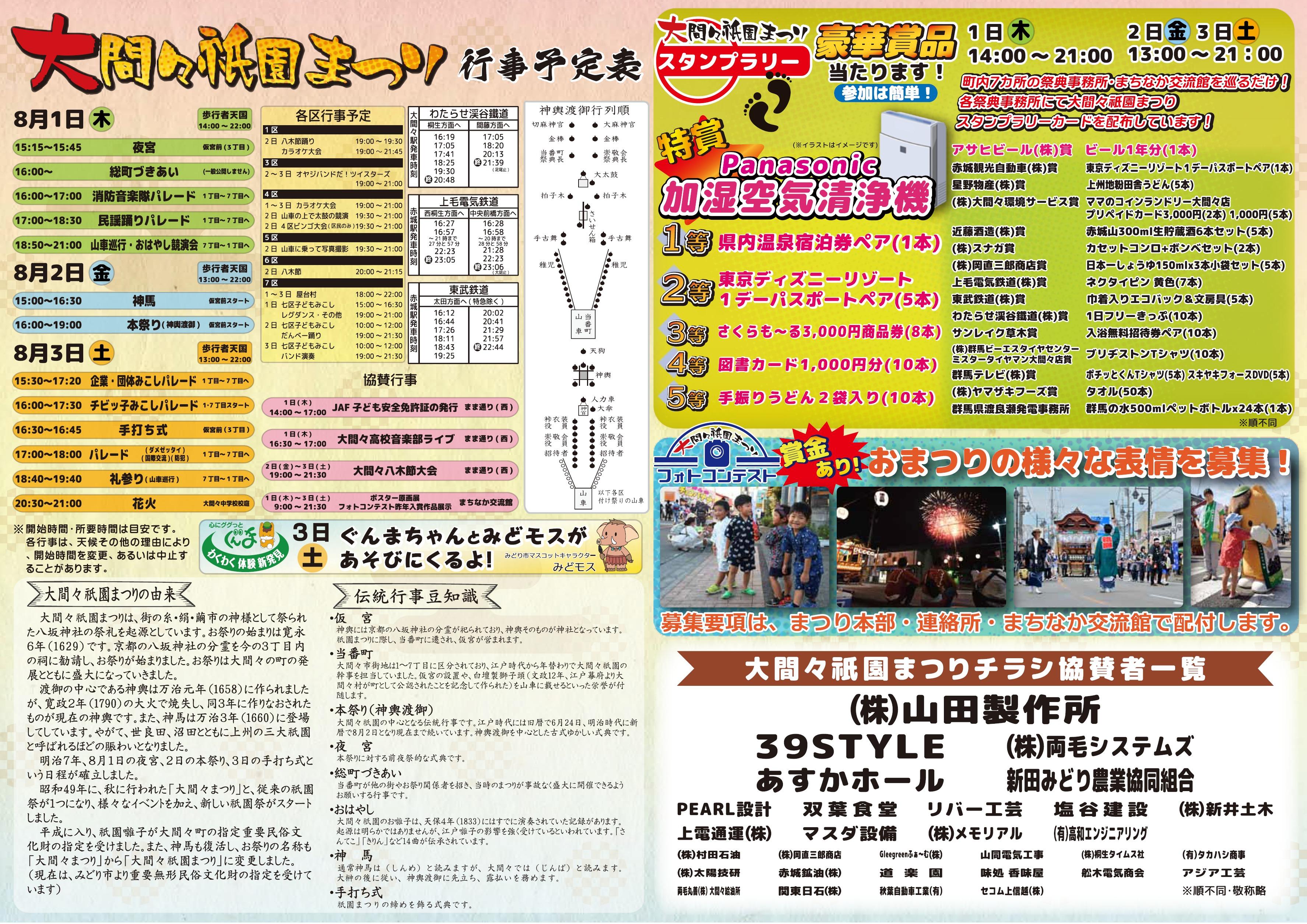大間々祇園まつり PDF