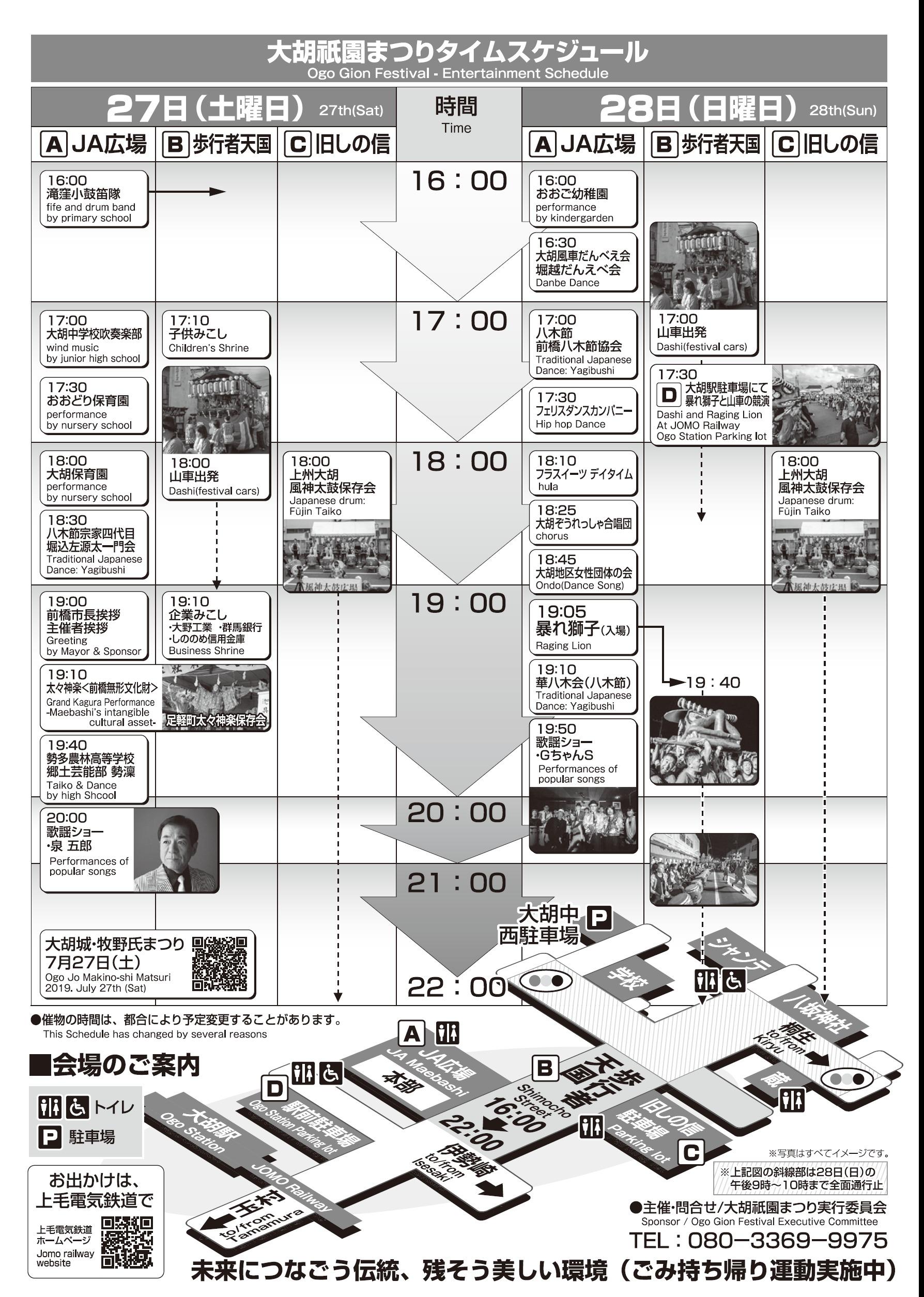大胡祇園まつり PDF2