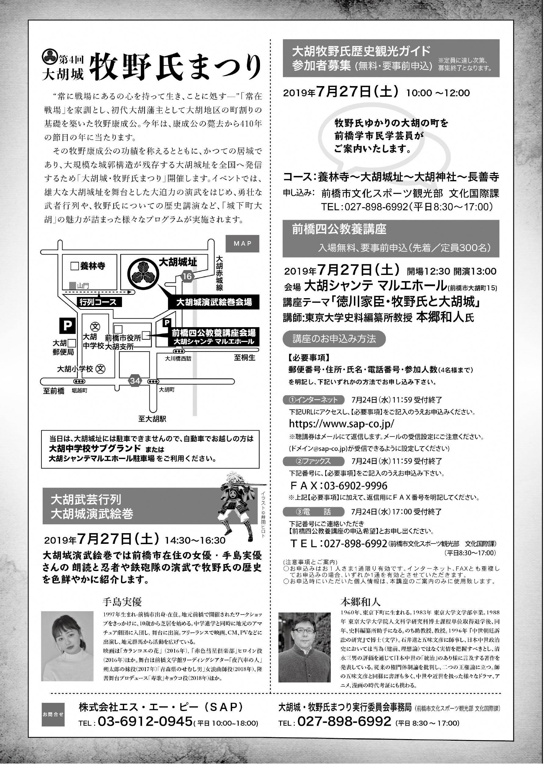 牧野氏まつり PDF