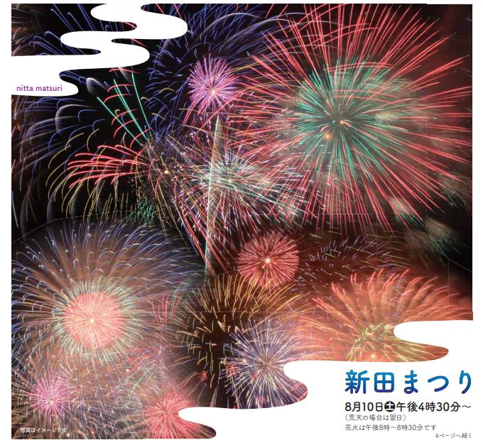 PDF 新田まつり