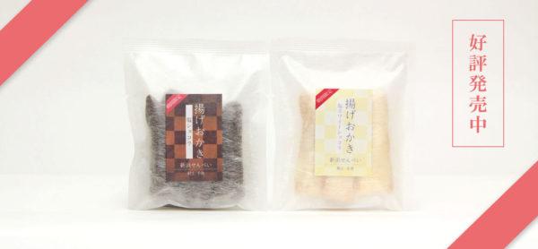 冬季限定チョコレートコーティングのおかき 桐生市 新浜せんべい