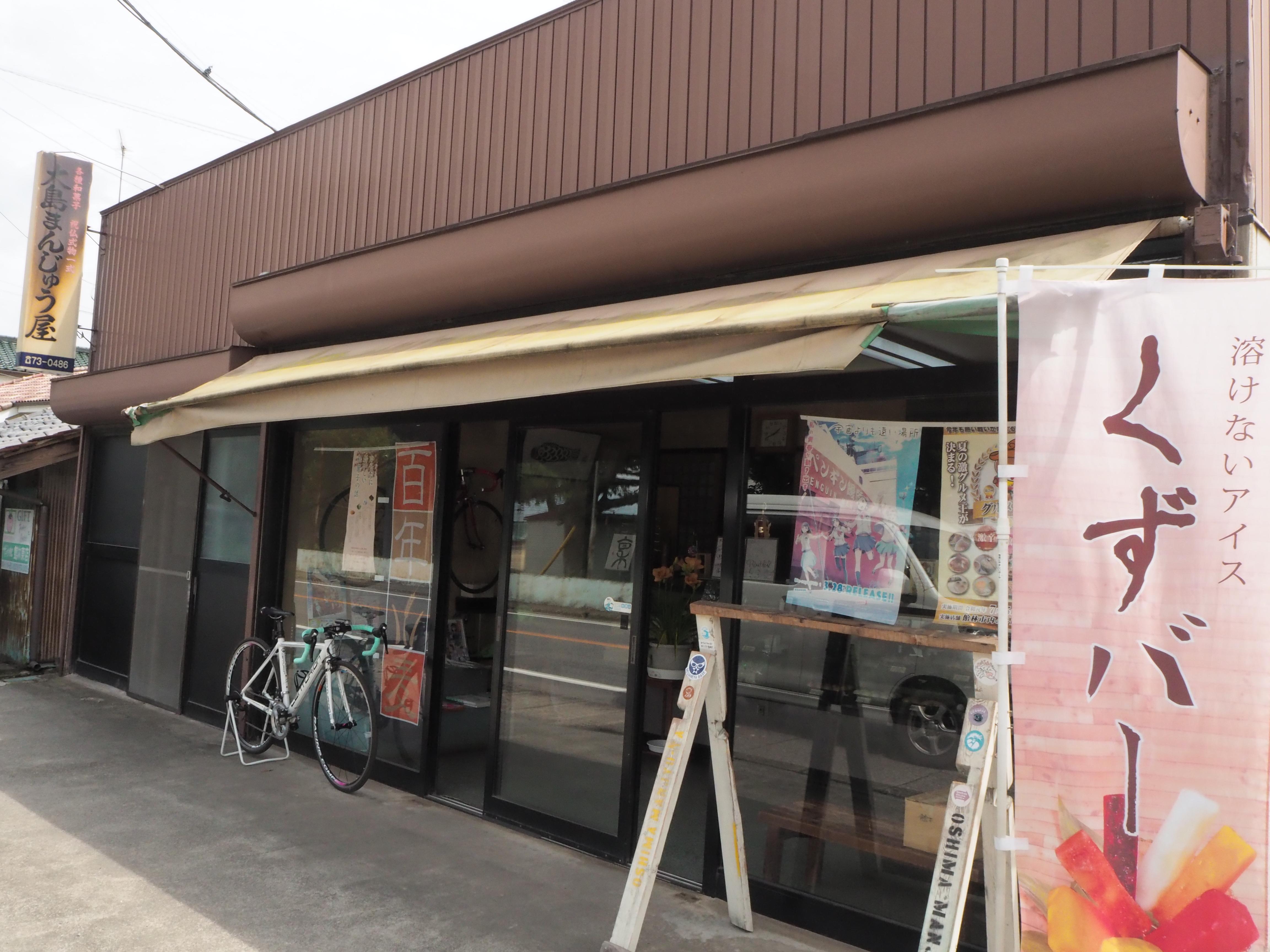 大島まんじゅう屋 店舗